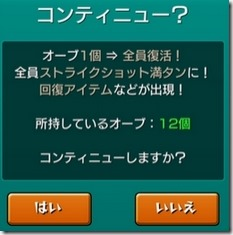コンティニュー(降臨系)