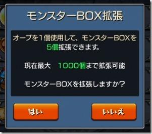 モンスターBOX拡張
