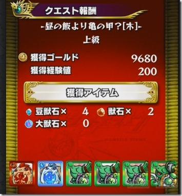亀クエ上級の攻略