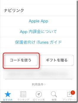iTunesカードで課金する方法