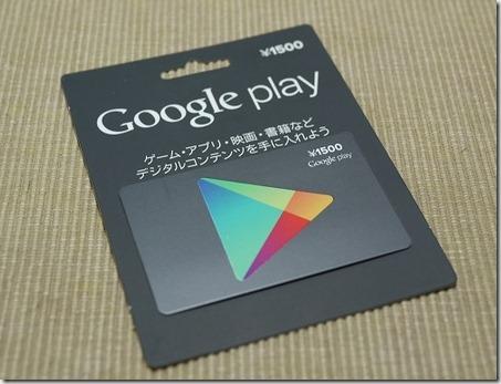 モンストの課金方法「AndroidなどGoogle playカード編」
