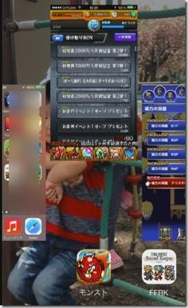 アプリを再起動する