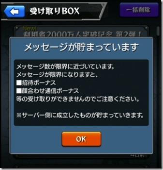 受け取りBOX