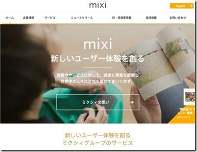 ミクシー公式サイト