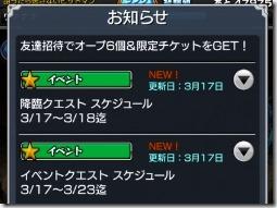 降臨、イベントは更新でも分けられている!
