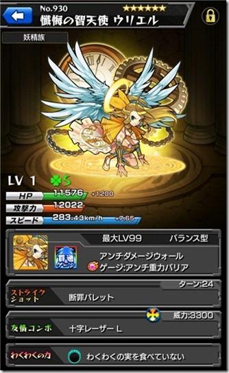進化:懺悔の智天使 ウリエル