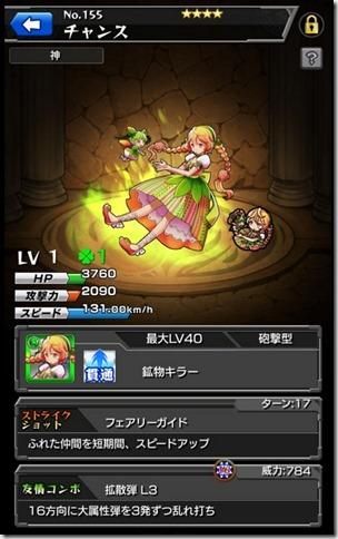 露払姫チャンスの評価