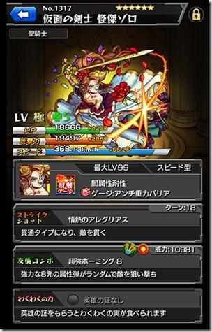 神化:仮面の剣士怪傑ゾロ