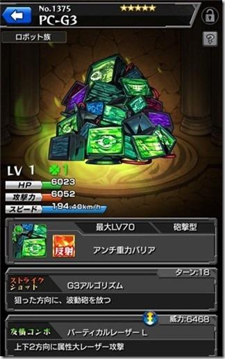 PC-G3