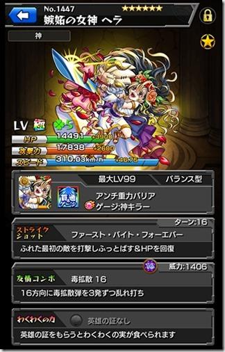 嫉妬の女神ヘラ