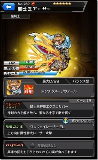 騎士王アーサー