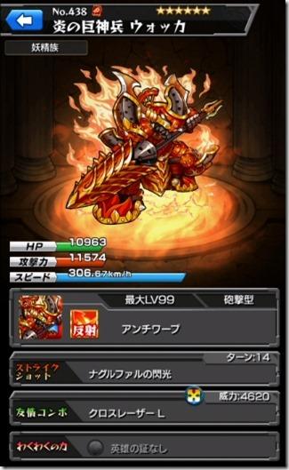 炎の巨神兵ウォッカ
