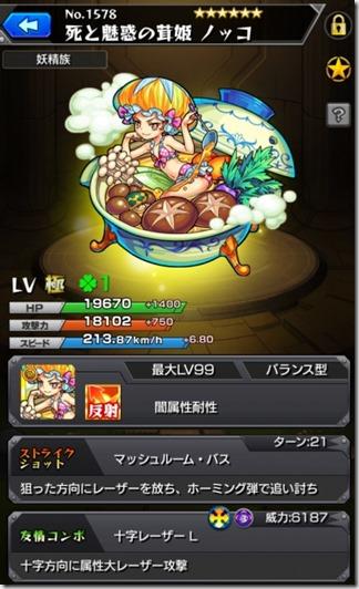 死と魅惑の茸姫ノッコ