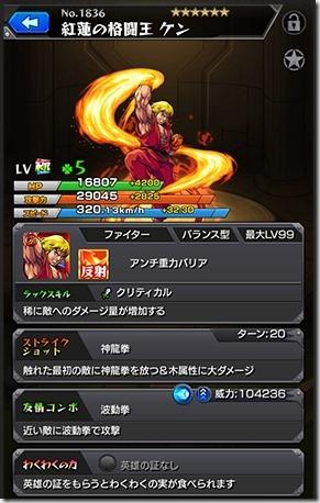 神化:紅蓮の格闘王 ケンのステータス