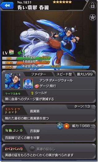 神化:青い翡翠 春麗のステータス