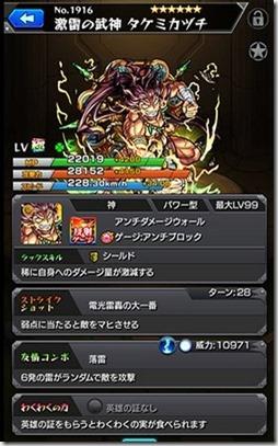 激雷の武神タケミカヅチのステータス